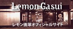 レモン画翠オフィシャルサイト