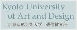 京都造形芸術大学通信教育部の教材