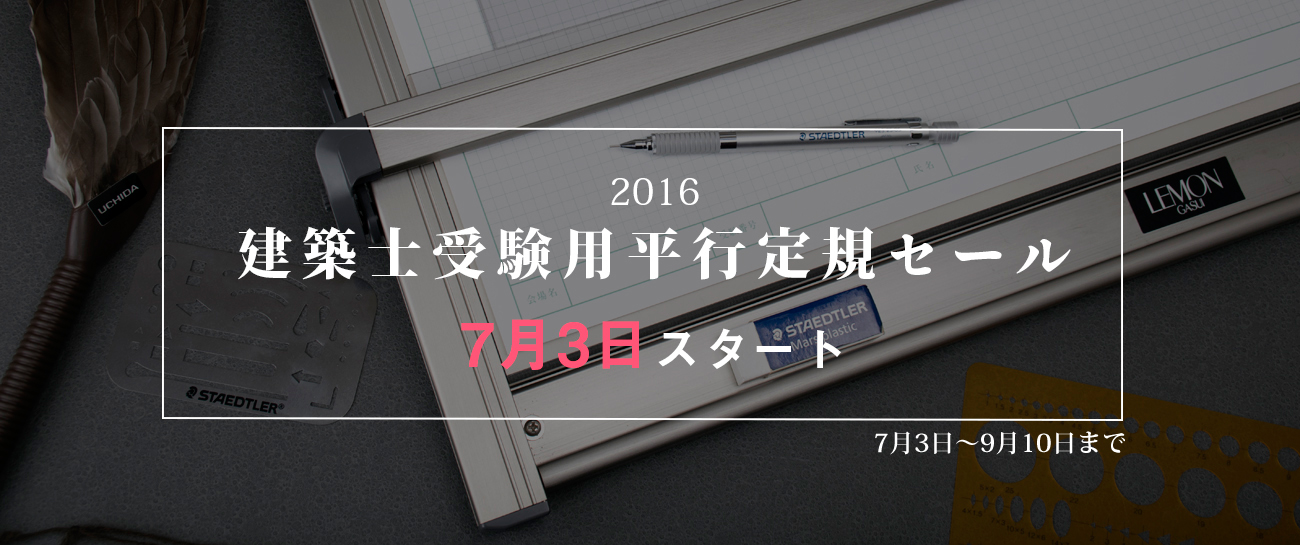 2016 建築士受験用平行定規セール